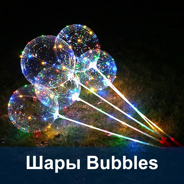 Шары Bubbles